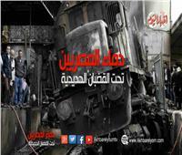 فيديوجراف| دماء المصريين على القضبان الحديدية.. «عرض مستمر»