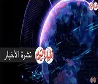 فيديو| شاهد أبرز أحداث الخميس 28 فبراير في نشرة «بوابة أخبار اليوم»