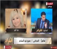 بالفيديو| مقدم البلاغ ضد دينا أنور: «وعد مني للشعب هحبسها»