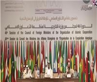بث مباشر| اجتماع وزراء خارجية منظمة التعاون الإسلامي