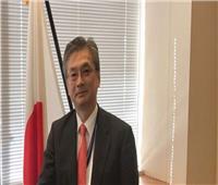 الخارجية اليابانية: مصر تلعب دورا محوريا في استقرار الشرق الأوسط
