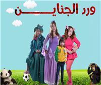 «ورد الجناين».. أول مسلسل أطفال يشارك في السباق الرمضاني المقبل
