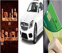 «خليها تصدي»و«بطاقة التموين».. هل سينهار سوق السيارات؟
