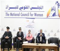 القومي للمرأة ينظم لقاءًا مع وزارة الداخلية