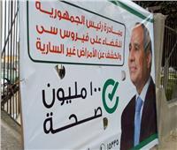 أهالي الشرقية يستقبلون حملة «100 مليون صحة» بهتافات «تحيا مصر»
