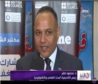 فيديو| البحث العلمي توضح الهدف من «شهر العلوم المصري»