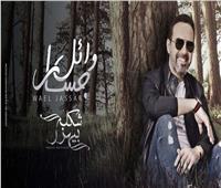 إسلام بسيوني يتعاون مع وائل جسار في أغنية «شكله بيهزر»
