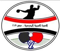 غدا.. قرعة الدورة العربية المدرسية لكرة اليد وتنس الطاولة