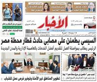 أخبار «الأحد»| السيسي يطمئن على مصابي حادث قطار محطة مصر