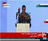 بث مباشر| انطلاق فعاليات مؤتمر اتحاد البرلمان العربي
