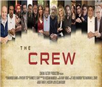 سحب فيلم «The Crew» من العرض بمهرجان شرم الشيخ السينمائي