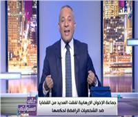 فيديو أحمد موسى: عضو بالإخوان طلب من المخابرات البريطانية احتلال مصر