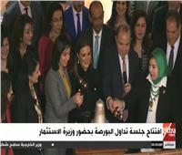 بث مباشر  افتتاح جلسة تداول البورصة بحضور وزيرة الاستثمار