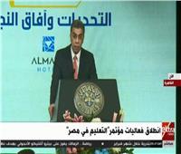 بث مباشر| انطلاق فعاليات مؤتمر «التعليم في مصر»