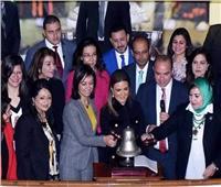 وزيرة الاستثمار ورئيسا البورصة و«القومي للمرأة» يفتتحون جلسة تداول البورصة