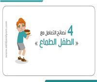 انفوجراف| 4 نصائح للتعامل مع الطفل الطماع