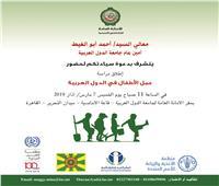 إطلاق دراسة «عمل الأطفال في الدول العربية».. الخميس