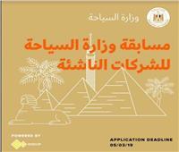 لأول مرة.. مسابقة«الترويج للسياحة المصرية» بطرق جديدة