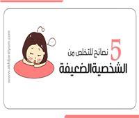 انفوجراف| 5 نصائح للتخلص من الشخصية الضعيفة