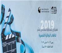 «الساقية للأفلامالقصيرة» يكرمعارفة عبد الرسول ورجاء حسين