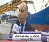 بالفيديو| عبد العزيز: نستهدف إنشاء 8 كيلومتر من الأرصفة بميناء شرق بورسعيد