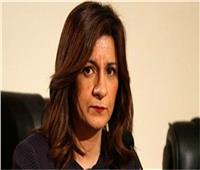 وزيرة الهجرة تتوجه إلى لبنان للمشاركة في مؤتمر الأمم المتحدة للمرأة