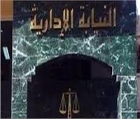 إحالة 9 مسئولين بجهاز مدينة القاهرة الجديدة للمحاكمة