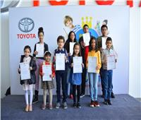 «تويوتا إيجيبت» تكرم الأطفال الفائزين في مسابقة «سيارة الأحلام»