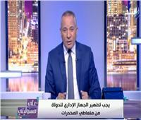 فيديو  أحمد موسى يكشف علاقة قيادات الإخوان بتجارة المخدرات