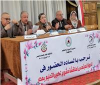 اتحاد نساء مصر يعقد حوارا مجتمعيا حول منظومة التعليم الجديدة