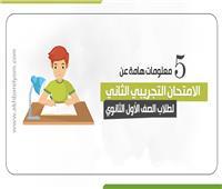 إنفوجراف| 5 معلومات هامة عن الامتحان التجريبي الثاني لطلاب أولى ثانوي