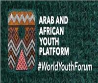 البحث العلمي وريادة الأعمال بجلسات وورش عمل ملتقى الشباب العربي والإفريقي