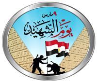 القوات المسلحة تنشر عددًا من الفيديوهات بمناسبة «يوم الشهيد»