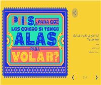 صور| «جوجل» تحتفل بيوم المرأة العالمي بـ«13» لغة