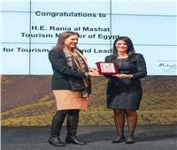 رانيا المشاط تتسلم جائزة من المنظمة الدولية للسلام والسياحة ببرلين