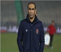 «عبد الحفيظ» يستفسر عن حالة لاعبي الأهلي قبل المباراة