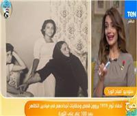 فيديو| تعرف على «عزيزة الجيار» إحدى المشاركات في ثورة 1919