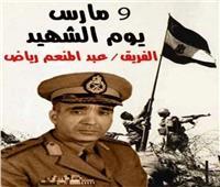 فيديو| ابنة شقيقة عبدالمنعم رياض تروي أسرارا من حياة «الجنرال الذهبي»