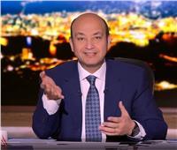 شاهد| تعليق عمرو أديب على إقالة مدير معهد القلب