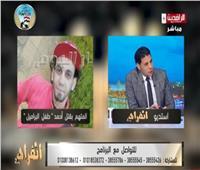 فيديو| سعيد حساسين يستعين بفيديو «بوابة أخبار اليوم» في حادث طفل البراميل