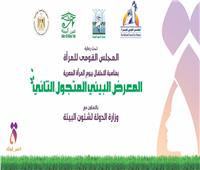 القومي للمرأة ينظم المعرض البيئي المتجول الثاني بحي مدينة نصر