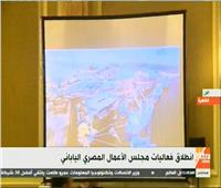 بث مباشر|انطلاق فعاليات مجلس الأعمال المصري الياباني