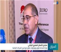 فيديو| «الغرفة التجارية»: منتدى الأعمال المصري الياباني فرصة لجذب الاستثمارات