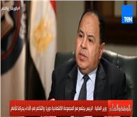 فيديو| وزير المالية يوضح رؤية الحكومة لـ«مصر 2030»