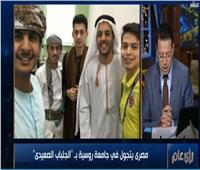 فيديو| مصري يتجول في جامعة روسية بـ«الجلباب الصعيدي»