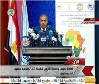 بث مباشر| افتتاح المقر الإقليمي لاتحاد الجامعات الأفريقية بجامعة الأزهر