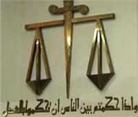 «جنايات القاهرة»: المؤبد لمتهمقتل مواطن بالمعادي