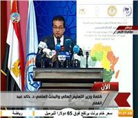 فيديو| عبد الغفار: بحضور الرئيس.. منتدى مؤسسات التعليم العالي بالعالم قريبا