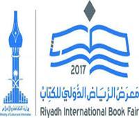 بمشاركة 30 دولة و913 دار نشر.. انطلاق معرض الرياض الدولي للكتاب غدًا