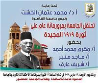 «الخشت»: ثورة 19 نموذجًا لوحدة الأمة المصرية ضد الاحتلال